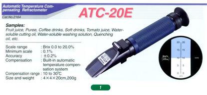 Refractometer ATC-20E 0-20% Brix